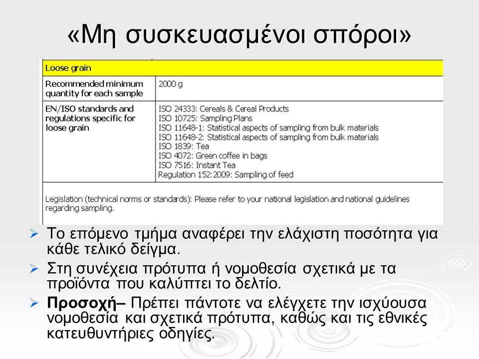«Μη συσκευασμένοι σπόροι»  Το επόμενο τμήμα αναφέρει την ελάχιστη ποσότητα για κάθε τελικό δείγμα.