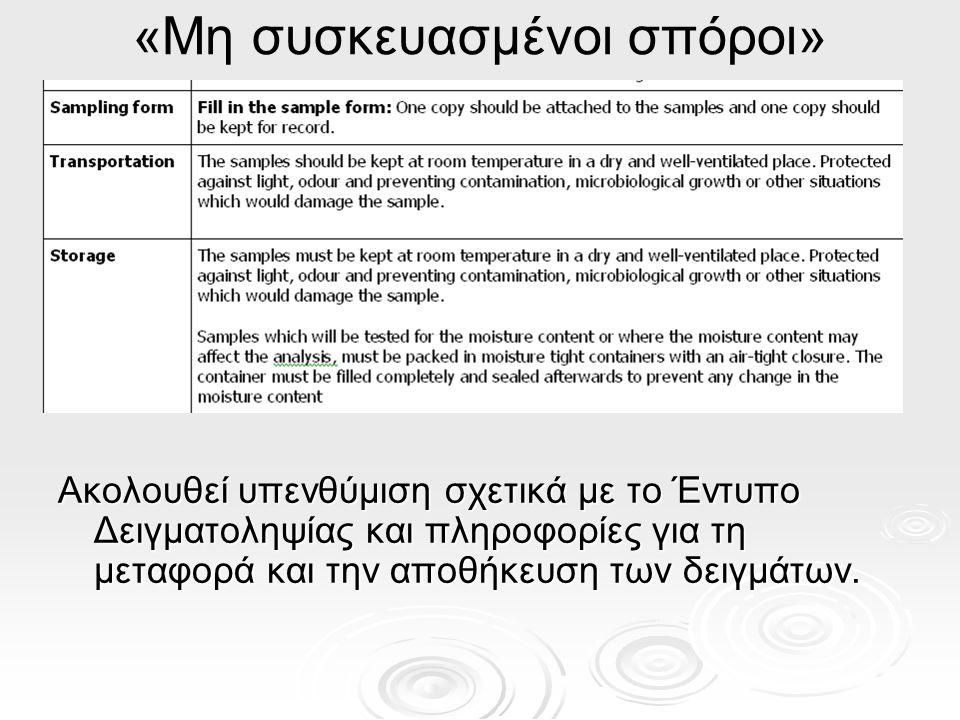 Ακολουθεί υπενθύμιση σχετικά με το Έντυπο Δειγματοληψίας και πληροφορίες για τη μεταφορά και την αποθήκευση των δειγμάτων.
