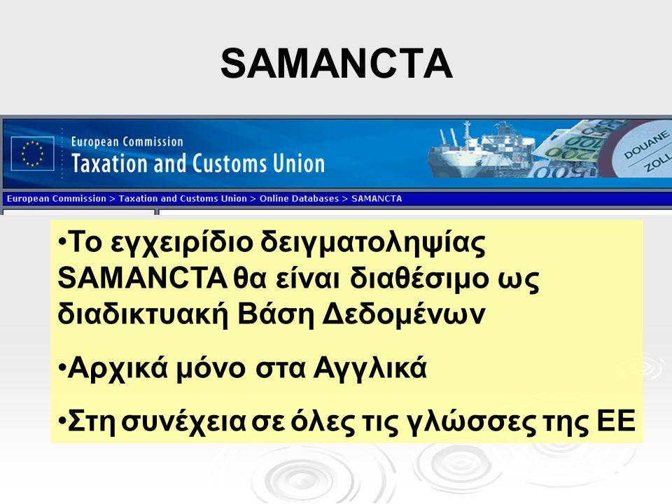 Το εγχειρίδιο δειγματοληψίας SAMANCTA θα είναι διαθέσιμο ως διαδικτυακή Βάση Δεδομένων Αρχικά μόνο στα Αγγλικά Στη συνέχεια σε όλες τις γλώσσες της ΕΕ SAMANCTA