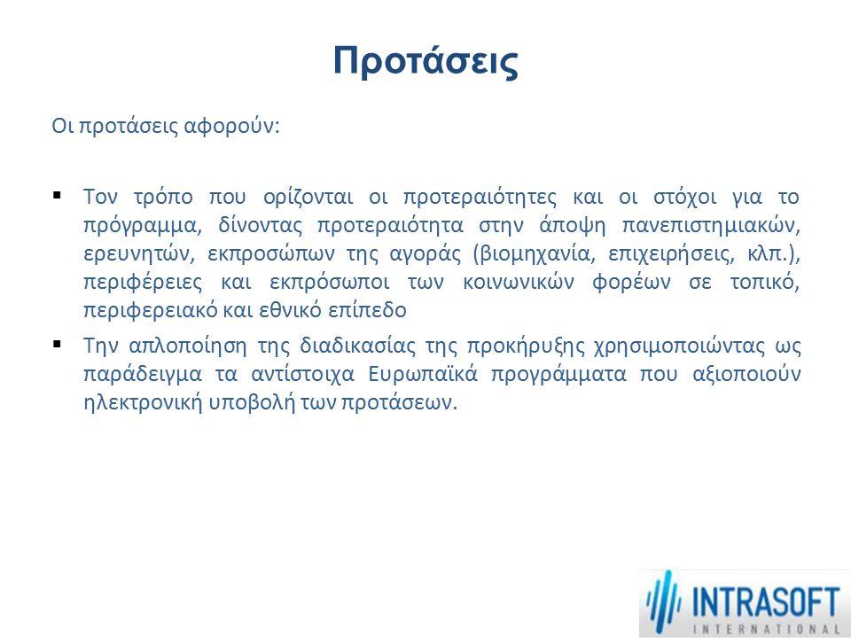 Προτάσεις Οι προτάσεις αφορούν:  Τον τρόπο που ορίζονται οι προτεραιότητες και οι στόχοι για το πρόγραμμα, δίνοντας προτεραιότητα στην άποψη πανεπιστ