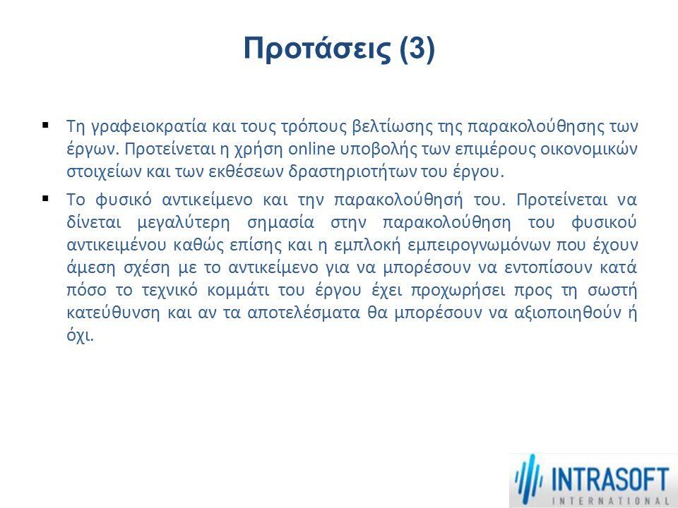 Προτάσεις (3)  Τη γραφειοκρατία και τους τρόπους βελτίωσης της παρακολούθησης των έργων. Προτείνεται η χρήση online υποβολής των επιμέρους οικονομικώ