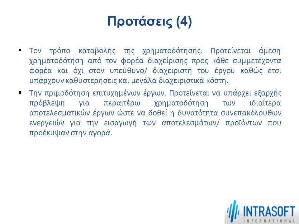 Προτάσεις (4)  Τον τρόπο καταβολής της χρηματοδότησης. Προτείνεται άμεση χρηματοδότηση από τον φορέα διαχείρισης προς κάθε συμμετέχοντα φορέα και όχι