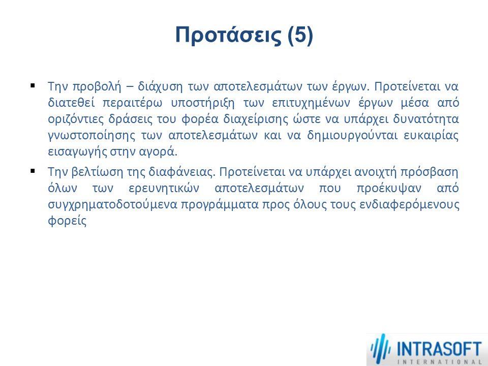 Προτάσεις (5)  Την προβολή – διάχυση των αποτελεσμάτων των έργων. Προτείνεται να διατεθεί περαιτέρω υποστήριξη των επιτυχημένων έργων μέσα από οριζόν