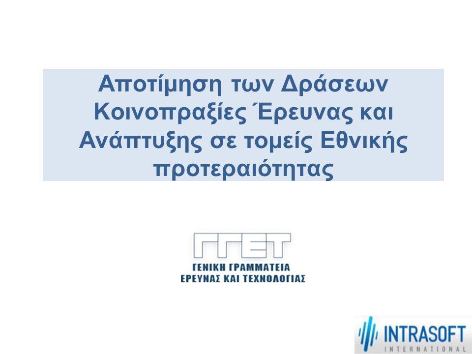 Αποτίμηση των Δράσεων Κοινοπραξίες Έρευνας και Ανάπτυξης σε τομείς Εθνικής προτεραιότητας