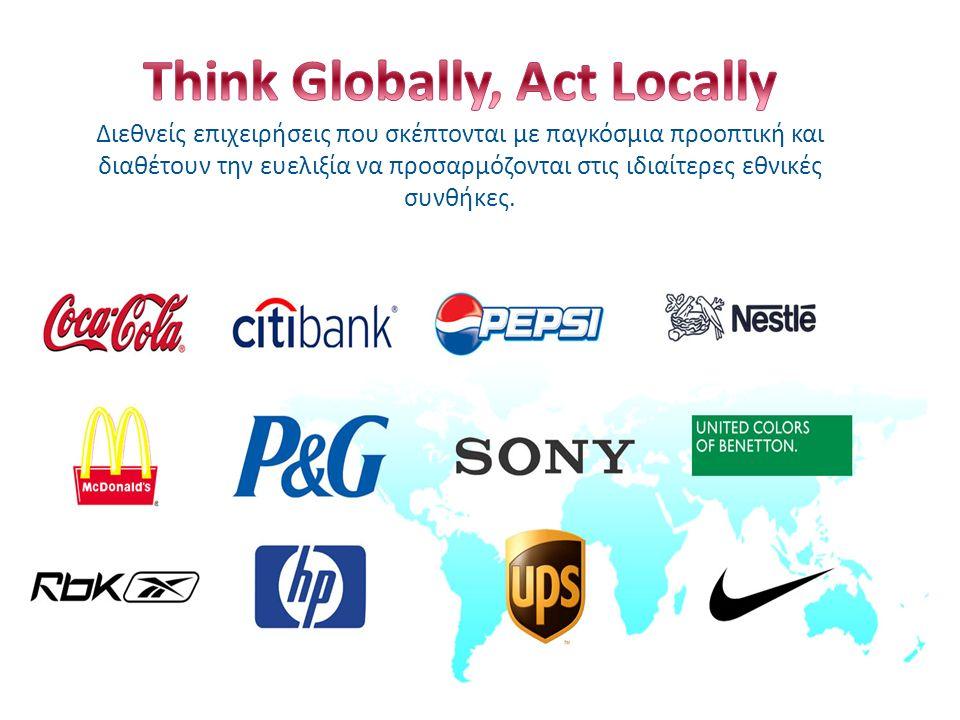 48 Διεθνείς επιχειρήσεις που σκέπτονται με παγκόσμια προοπτική και διαθέτουν την ευελιξία να προσαρμόζονται στις ιδιαίτερες εθνικές συνθήκες.