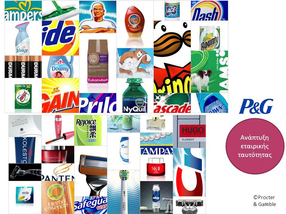 ©Procter & Gamble Ανάπτυξη εταιρικής ταυτότητας 52