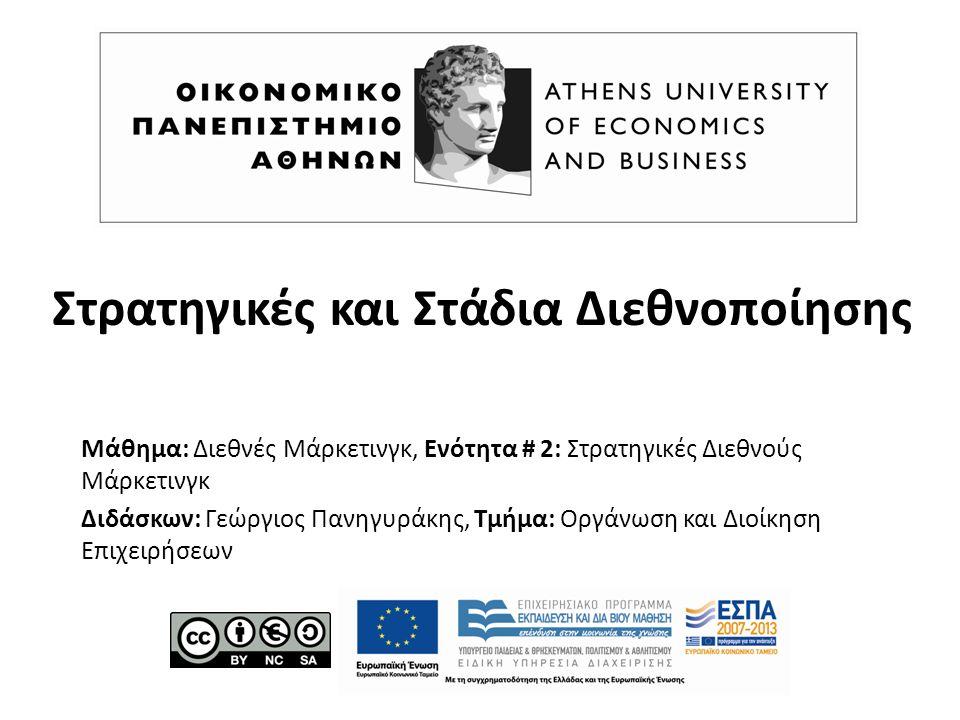 Το Πολιτισμικό Περιβάλλον Μάθημα: Διεθνές Μάρκετινγκ, Ενότητα # 2: Στρατηγικές Διεθνούς Μάρκετινγκ Διδάσκων: Γεώργιος Πανηγυράκης, Τμήμα: Οργάνωση και Διοίκηση Επιχειρήσεων