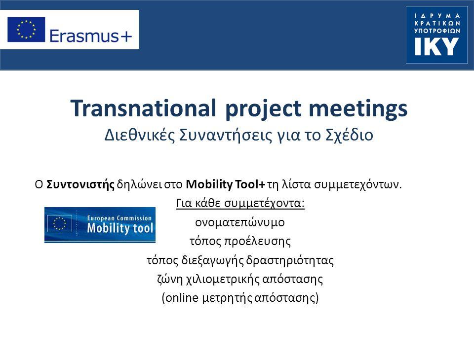 Transnational project meetings Διεθνικές Συναντήσεις για το Σχέδιο Ο Συντονιστής δηλώνει στο Mobility Tool+ τη λίστα συμμετεχόντων.