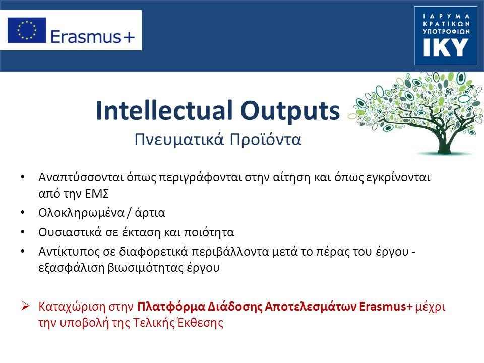Intellectual Outputs Πνευματικά Προϊόντα Αναπτύσσονται όπως περιγράφονται στην αίτηση και όπως εγκρίνονται από την ΕΜΣ Ολοκληρωμένα / άρτια Ουσιαστικά σε έκταση και ποιότητα Αντίκτυπος σε διαφορετικά περιβάλλοντα μετά το πέρας του έργου - εξασφάλιση βιωσιμότητας έργου  Καταχώριση στην Πλατφόρμα Διάδοσης Αποτελεσμάτων Erasmus+ μέχρι την υποβολή της Τελικής Έκθεσης