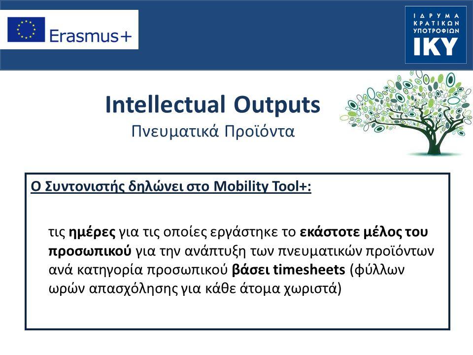 Intellectual Outputs Πνευματικά Προϊόντα Ο Συντονιστής δηλώνει στο Mobility Tool+: τις ημέρες για τις οποίες εργάστηκε το εκάστοτε μέλος του προσωπικού για την ανάπτυξη των πνευματικών προϊόντων ανά κατηγορία προσωπικού βάσει timesheets (φύλλων ωρών απασχόλησης για κάθε άτομα χωριστά)