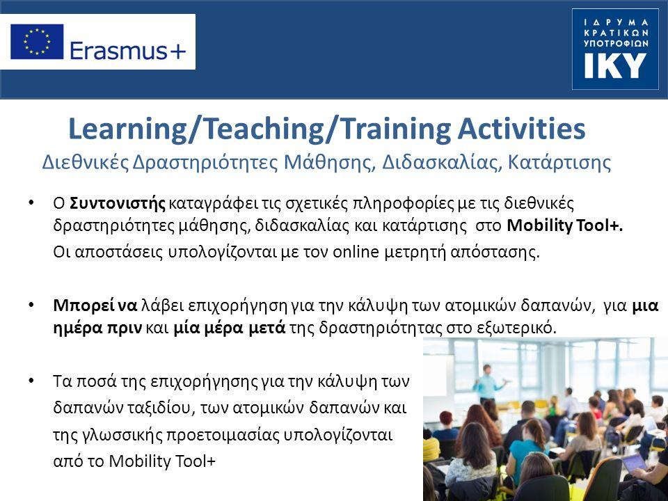 Learning/Teaching/Training Activities Διεθνικές Δραστηριότητες Μάθησης, Διδασκαλίας, Κατάρτισης Ο Συντονιστής καταγράφει τις σχετικές πληροφορίες με τις διεθνικές δραστηριότητες μάθησης, διδασκαλίας και κατάρτισης στο Mobility Tool+.
