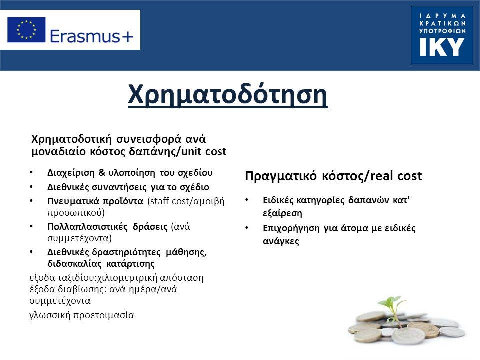 Χρηματοδότηση Χρηματοδοτική συνεισφορά ανά μοναδιαίο κόστος δαπάνης/unit cost Διαχείριση & υλοποίηση του σχεδίου Διεθνικές συναντήσεις για το σχέδιο Πνευματικά προϊόντα (staff cost/αμοιβή προσωπικού) Πολλαπλασιστικές δράσεις (ανά συμμετέχοντα) Διεθνικές δραστηριότητες μάθησης, διδασκαλίας κατάρτισης εξοδα ταξιδίου:χιλιομερτρική απόσταση έξοδα διαβίωσης: ανά ημέρα/ανά συμμετέχοντα γλωσσική προετοιμασία Πραγματικό κόστος/real cost Ειδικές κατηγορίες δαπανών κατ' εξαίρεση Επιχορήγηση για άτομα με ειδικές ανάγκες Χρηματοδότηση