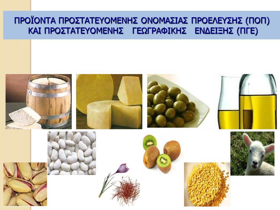 Το 1992 με τον κανονισμό 2081/92 η Ευρωπαϊκή Ένωση θέσπισε για πρώτη φορά το καθεστώς για την προστασία των γεωγραφικών ενδείξεων και των ονομασιών προέλευσης των γεωργικών προϊόντων και των τροφίμων.