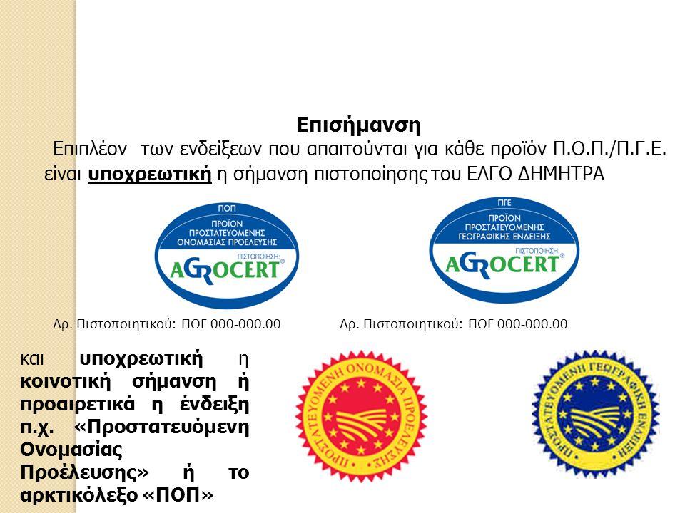 Επισήμανση Επιπλέον των ενδείξεων που απαιτούνται για κάθε προϊόν Π.Ο.Π./Π.Γ.Ε.