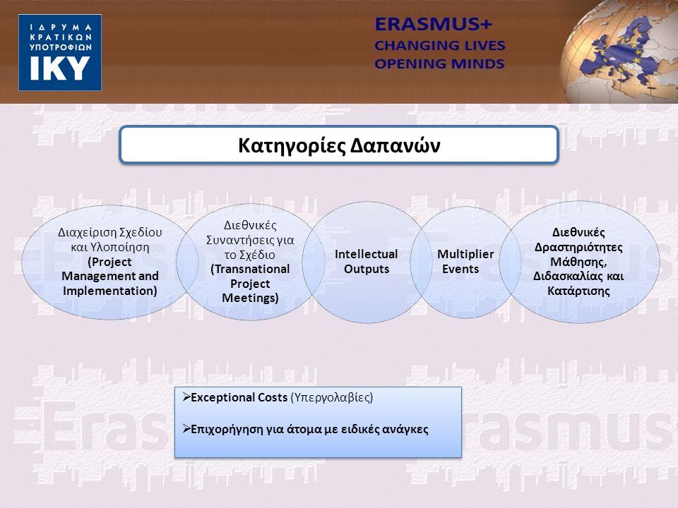 Διαχείριση Σχεδίου και Υλοποίηση (Project Management and Implementation) Διεθνικές Συναντήσεις για το Σχέδιο (Transnational Project Meetings) Intellectual Outputs Multiplier Events Διεθνικές Δραστηριότητες Μάθησης, Διδασκαλίας και Κατάρτισης  Exceptional Costs (Υπεργολαβίες)  Επιχορήγηση για άτομα με ειδικές ανάγκες  Exceptional Costs (Υπεργολαβίες)  Επιχορήγηση για άτομα με ειδικές ανάγκες Κατηγορίες Δαπανών
