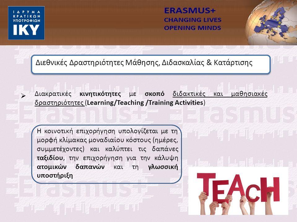  Διακρατικές κινητικότητες με σκοπό διδακτικές και μαθησιακές δραστηριότητες (Learning/Teaching /Training Activities) Η κοινοτική επιχορήγηση υπολογίζεται με τη μορφή κλίμακας μοναδιαίου κόστους (ημέρες, συμμετέχοντες) και καλύπτει τις δαπάνες ταξιδίου, την επιχορήγηση για την κάλυψη ατομικών δαπανών και τη γλωσσική υποστήριξη Διεθνικές Δραστηριότητες Μάθησης, Διδασκαλίας & Κατάρτισης
