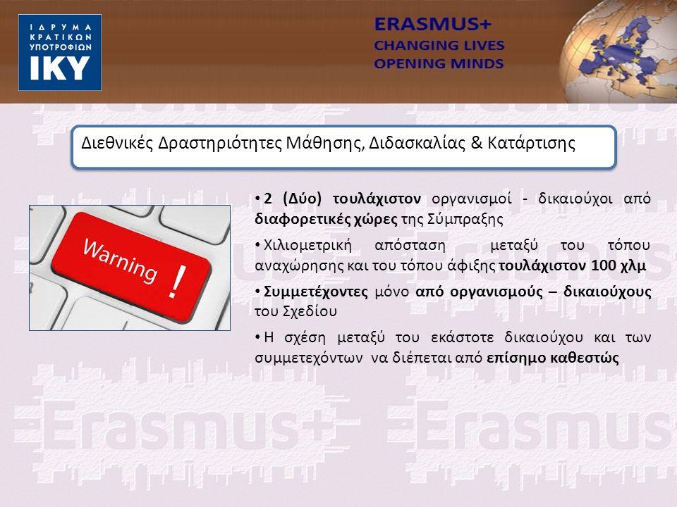 2 (Δύο) τουλάχιστον οργανισμοί - δικαιούχοι από διαφορετικές χώρες της Σύμπραξης Χιλιομετρική απόσταση μεταξύ του τόπου αναχώρησης και του τόπου άφιξης τουλάχιστον 100 χλμ Συμμετέχοντες μόνο από οργανισμούς – δικαιούχους του Σχεδίου Η σχέση μεταξύ του εκάστοτε δικαιούχου και των συμμετεχόντων να διέπεται από επίσημο καθεστώς Διεθνικές Δραστηριότητες Μάθησης, Διδασκαλίας & Κατάρτισης