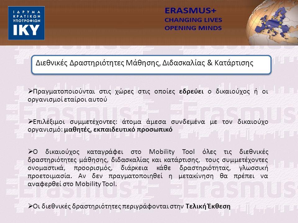  Πραγματοποιούνται στις χώρες στις οποίες εδρεύει ο δικαιούχος ή οι οργανισμοί εταίροι αυτού  Επιλέξιμοι συμμετέχοντες: άτομα άμεσα συνδεμένα με τον δικαιούχο οργανισμό: μαθητές, εκπαιδευτικό προσωπικό  Ο δικαιούχος καταγράφει στο Mobility Tool όλες τις διεθνικές δραστηριότητες μάθησης, διδασκαλίας και κατάρτισης, τους συμμετέχοντες ονομαστικά, προορισμός, διάρκεια κάθε δραστηριότητας, γλωσσική προετοιμασία.
