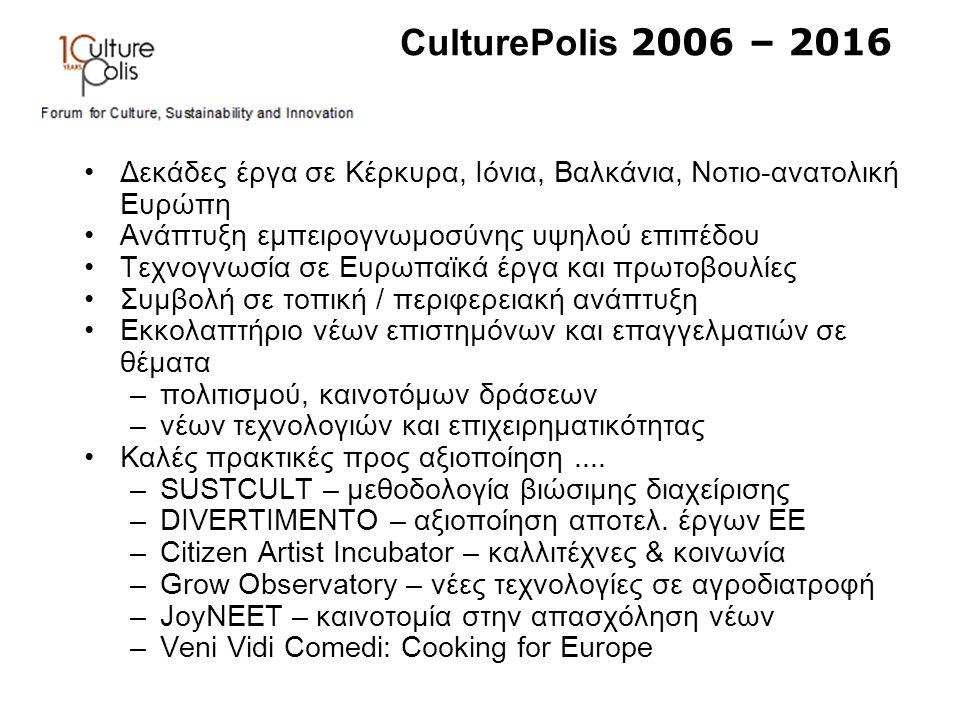 CulturePolis 2006 – 2016 Δεκάδες έργα σε Κέρκυρα, Ιόνια, Βαλκάνια, Νοτιο-ανατολική Ευρώπη Ανάπτυξη εμπειρογνωμοσύνης υψηλού επιπέδου Τεχνογνωσία σε Ευρωπαϊκά έργα και πρωτοβουλίες Συμβολή σε τοπική / περιφερειακή ανάπτυξη Εκκολαπτήριο νέων επιστημόνων και επαγγελματιών σε θέματα –πολιτισμού, καινοτόμων δράσεων –νέων τεχνολογιών και επιχειρηματικότητας Καλές πρακτικές προς αξιοποίηση....