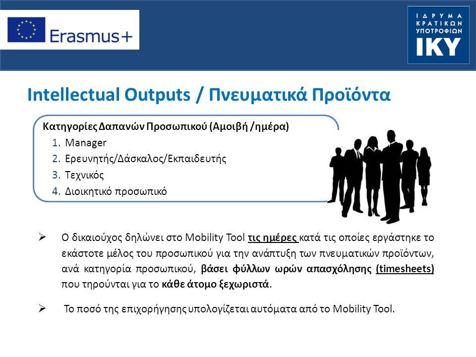 Intellectual Outputs / Πνευματικά Προϊόντα Κατηγορίες Δαπανών Προσωπικού (Αμοιβή /ημέρα) 1.Manager 2.Ερευνητής/Δάσκαλος/Εκπαιδευτής 3.Τεχνικός 4.Διοικητικό προσωπικό  Ο δικαιούχος δηλώνει στο Mobility Tool τις ημέρες κατά τις οποίες εργάστηκε το εκάστοτε μέλος του προσωπικού για την ανάπτυξη των πνευματικών προϊόντων, ανά κατηγορία προσωπικού, βάσει φύλλων ωρών απασχόλησης (timesheets) που τηρούνται για το κάθε άτομο ξεχωριστά.