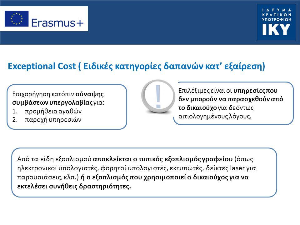 Exceptional Cost ( Ειδικές κατηγορίες δαπανών κατ' εξαίρεση) Επιχορήγηση κατόπιν σύναψης συμβάσεων υπεργολαβίας για: 1.