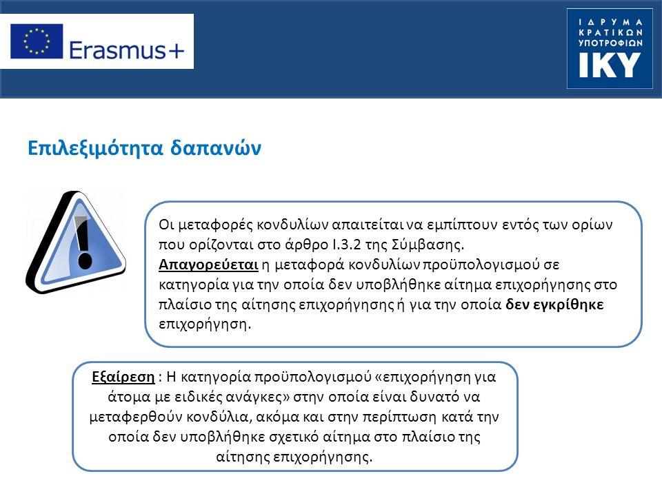 Επιλεξιμότητα δαπανών Οι μεταφορές κονδυλίων απαιτείται να εμπίπτουν εντός των ορίων που ορίζονται στο άρθρο I.3.2 της Σύμβασης.