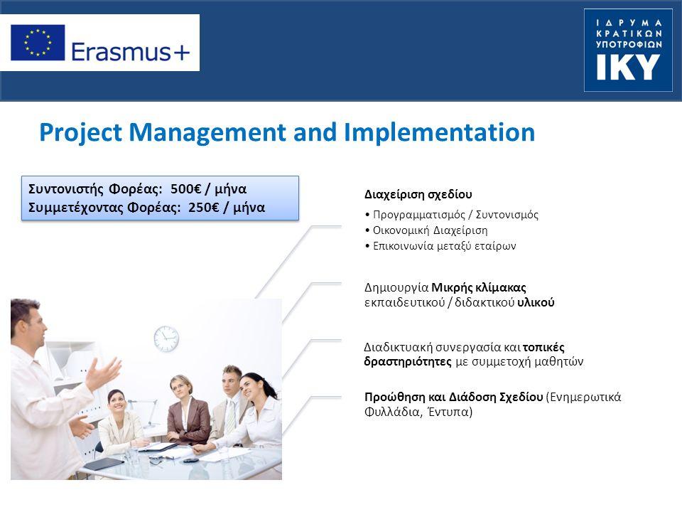 Project Management and Implementation Διαχείριση σχεδίου Προγραμματισμός / Συντονισμός Οικονομική Διαχείριση Επικοινωνία μεταξύ εταίρων Δημιουργία Μικρής κλίμακας εκπαιδευτικού / διδακτικού υλικού Διαδικτυακή συνεργασία και τοπικές δραστηριότητες με συμμετοχή μαθητών Προώθηση και Διάδοση Σχεδίου (Ενημερωτικά Φυλλάδια, Έντυπα) Συντονιστής Φορέας: 500€ / μήνα Συμμετέχοντας Φορέας: 250€ / μήνα