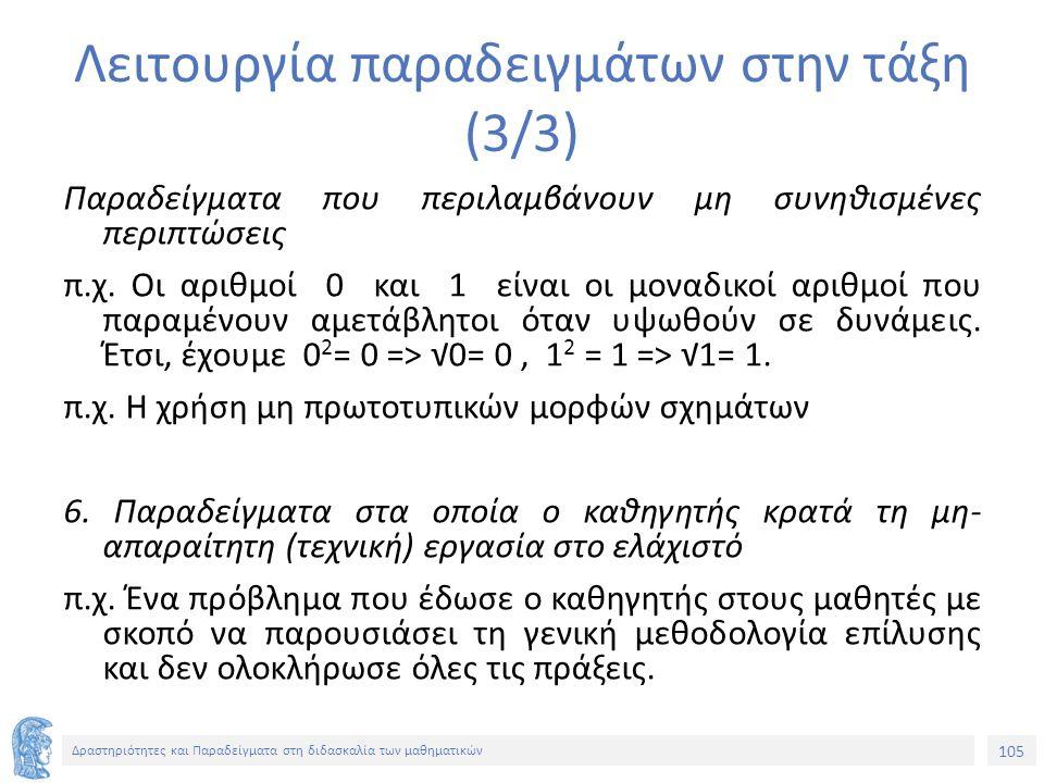105 Δραστηριότητες και Παραδείγματα στη διδασκαλία των μαθηματικών Λειτουργία παραδειγμάτων στην τάξη (3/3) Παραδείγματα που περιλαμβάνουν μη συνηθισμένες περιπτώσεις π.χ.