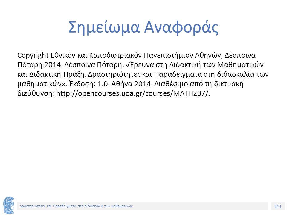 111 Δραστηριότητες και Παραδείγματα στη διδασκαλία των μαθηματικών Σημείωμα Αναφοράς Copyright Εθνικόν και Καποδιστριακόν Πανεπιστήμιον Αθηνών, Δέσποινα Πόταρη 2014.