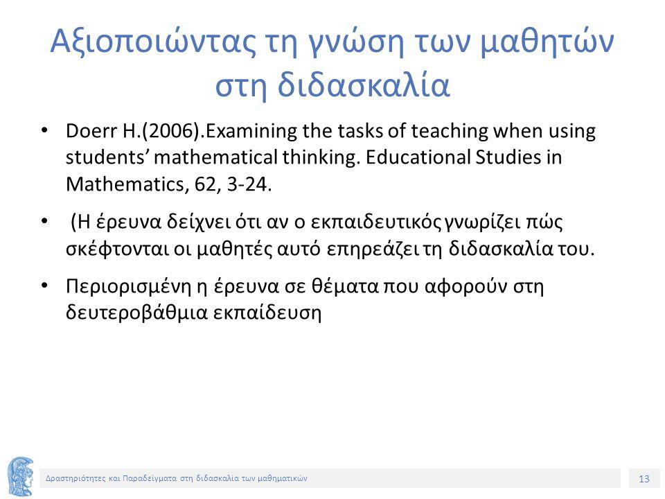 13 Δραστηριότητες και Παραδείγματα στη διδασκαλία των μαθηματικών Αξιοποιώντας τη γνώση των μαθητών στη διδασκαλία Doerr H.(2006).Examining the tasks of teaching when using students' mathematical thinking.
