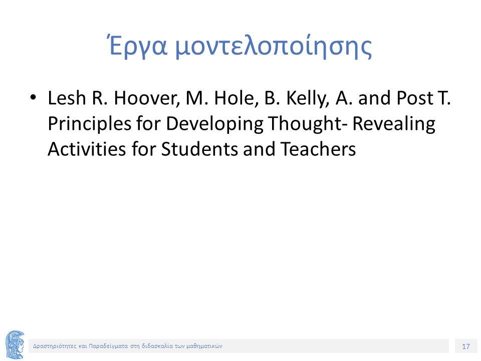 17 Δραστηριότητες και Παραδείγματα στη διδασκαλία των μαθηματικών Έργα μοντελοποίησης Lesh R.