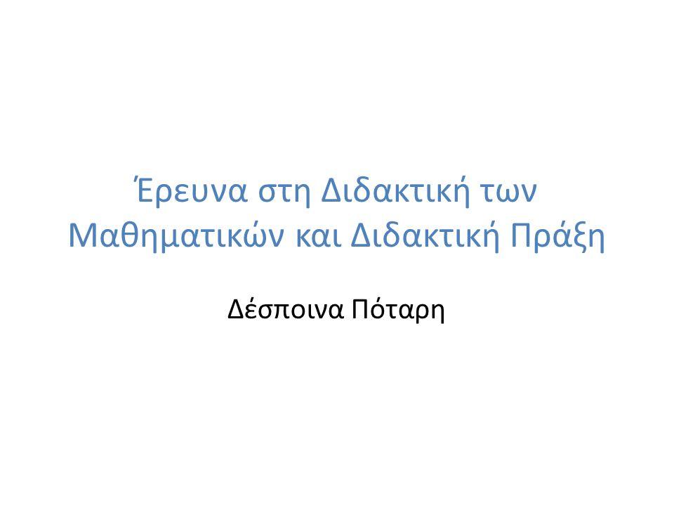 3 Δραστηριότητες και Παραδείγματα στη διδασκαλία των μαθηματικών Tι είναι δραστηριότητα σύμφωνα με τη θεωρία της δραστηριότητας; Jaworski and Potari (to appear).