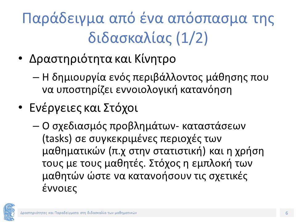 7 Δραστηριότητες και Παραδείγματα στη διδασκαλία των μαθηματικών Παράδειγμα από ένα απόσπασμα της διδασκαλίας (2/2) Λειτουργίες και συνθήκες – Χρήση εργαλείων (λεξικά, δουλειά στο σπίτι, κάρτες).