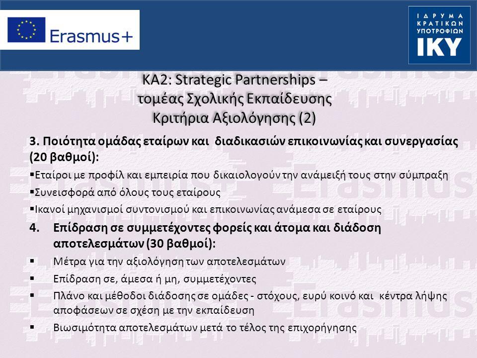 KA2: Strategic Partnerships – τομέας Σχολικής Εκπαίδευσης Κριτήρια Αξιολόγησης (2) 3. Ποιότητα ομάδας εταίρων και διαδικασιών επικοινωνίας και συνεργα