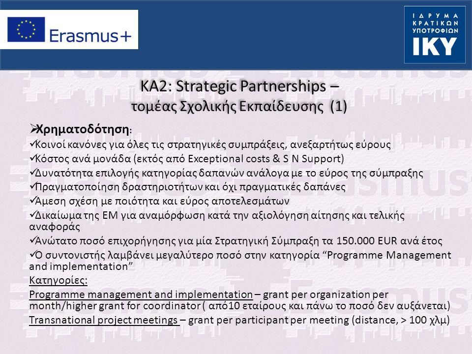 KA2: Strategic Partnerships – τομέας Σχολικής Εκπαίδευσης (1)  Χρηματοδότηση : Κοινοί κανόνες για όλες τις στρατηγικές συμπράξεις, ανεξαρτήτως εύρους