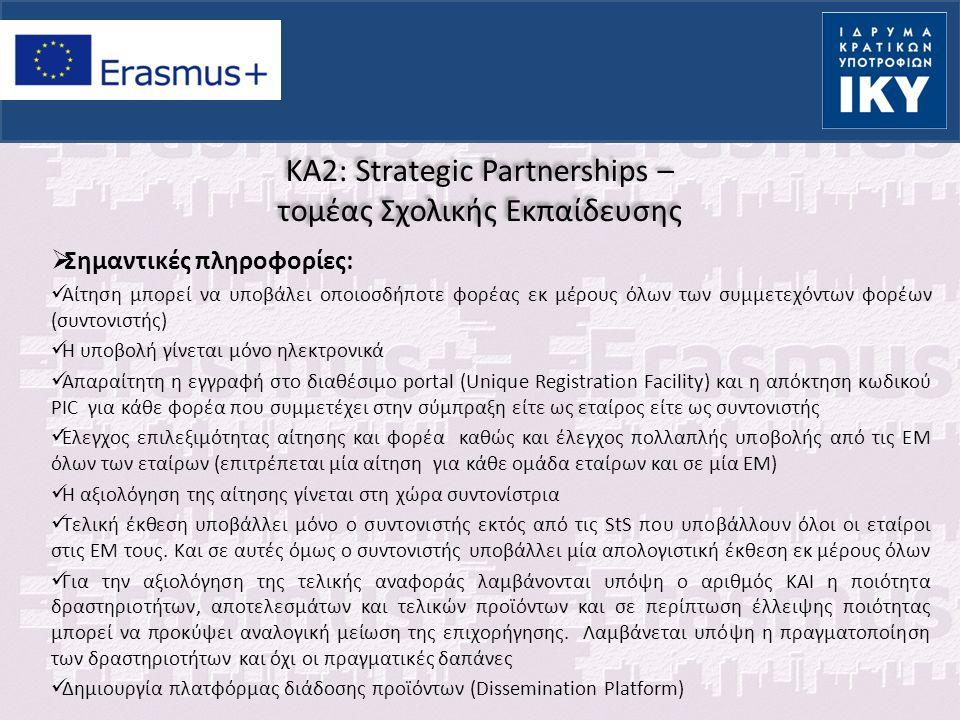 KA2: Strategic Partnerships – τομέας Σχολικής Εκπαίδευσης  Σημαντικές πληροφορίες: Αίτηση μπορεί να υποβάλει οποιοσδήποτε φορέας εκ μέρους όλων των σ