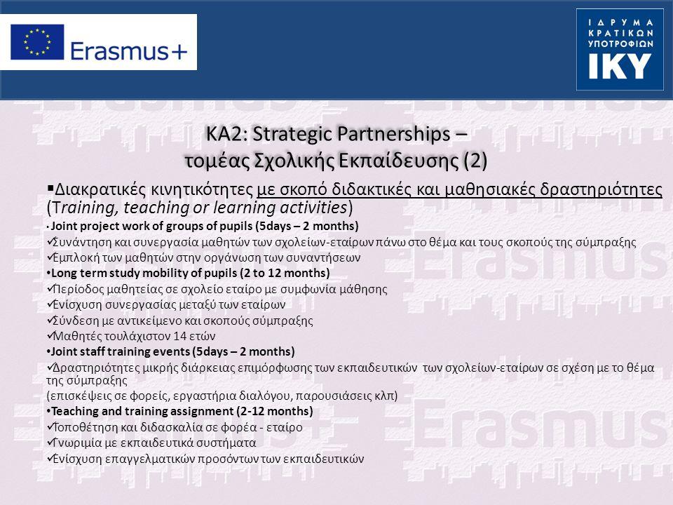 KA2: Strategic Partnerships – τομέας Σχολικής Εκπαίδευσης  Έντυπο αίτησης: (e-form/modular) Context: Γενικές πληροφορίες για την υποβληθείσα πρόταση Participating organizations: Πληροφορίες για τον αιτούντα φορέα και τους εταίρους Description of the project: Πληροφορίες για κάθε στάδιο υλοποίησης (προετοιμασία, υλοποίηση, διάδοση, βιωσιμότητα) Budget: Ποσά ανά κατηγορία Project summary: Περιγραφή λογικής και στόχων της προτεινόμενης σύμπραξης Check list/Data Protection Notice/Declaration of Honour: Προϋποθέσεις / όροι για υποβολή αίτησης Annexes: Επισύναψη απαραίτητων δικαιολογητικών Submission: Ηλεκτρονική επικύρωση και υποβολή