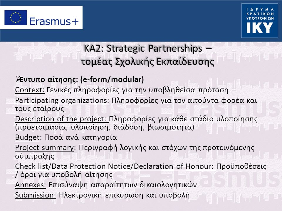 KA2: Strategic Partnerships – τομέας Σχολικής Εκπαίδευσης  Έντυπο αίτησης: (e-form/modular) Context: Γενικές πληροφορίες για την υποβληθείσα πρόταση
