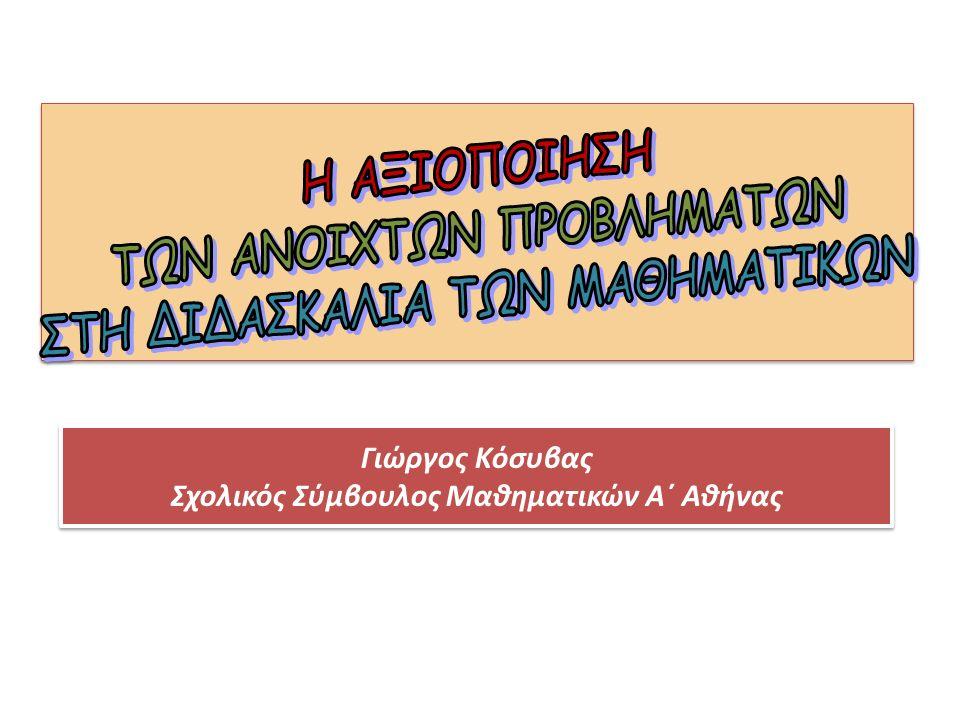Γιώργος Κόσυβας Σχολικός Σύμβουλος Μαθηματικών Α΄ Αθήνας Γιώργος Κόσυβας Σχολικός Σύμβουλος Μαθηματικών Α΄ Αθήνας