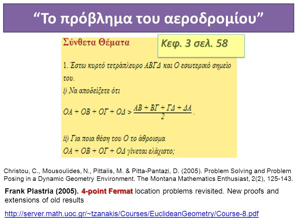 """Το πρόβλημα του αεροδρομίου"" 4-point Fermat Frank Plastria (2005). 4-point Fermat location problems revisited. New proofs and extensions of old resul"
