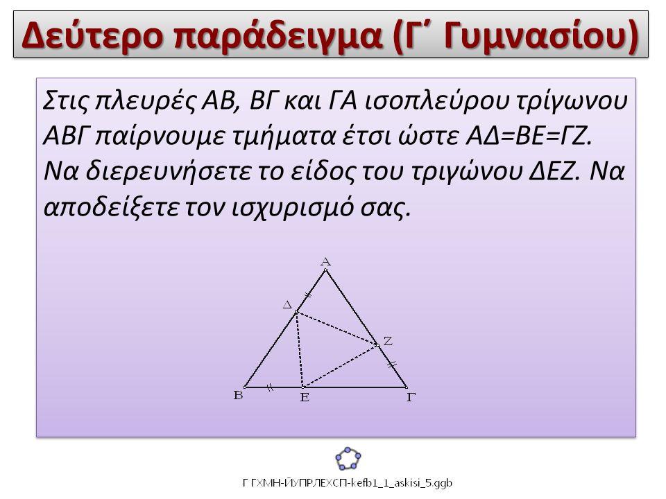 Δεύτερο παράδειγμα (Γ΄ Γυμνασίου) Στις πλευρές ΑΒ, ΒΓ και ΓΑ ισοπλεύρου τρίγωνου ΑΒΓ παίρνουμε τμήματα έτσι ώστε ΑΔ=ΒΕ=ΓΖ.