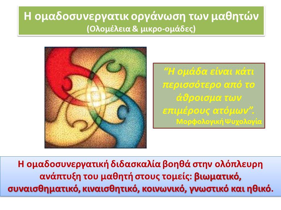 Η ομαδοσυνεργατικ οργάνωση των μαθητών (Ολομέλεια & μικρο-ομάδες) βιωματικό, συναισθηματικό, κιναισθητικό, κοινωνικό, γνωστικό και ηθικό Η ομαδοσυνεργατική διδασκαλία βοηθά στην ολόπλευρη ανάπτυξη του μαθητή στους τομείς: βιωματικό, συναισθηματικό, κιναισθητικό, κοινωνικό, γνωστικό και ηθικό.
