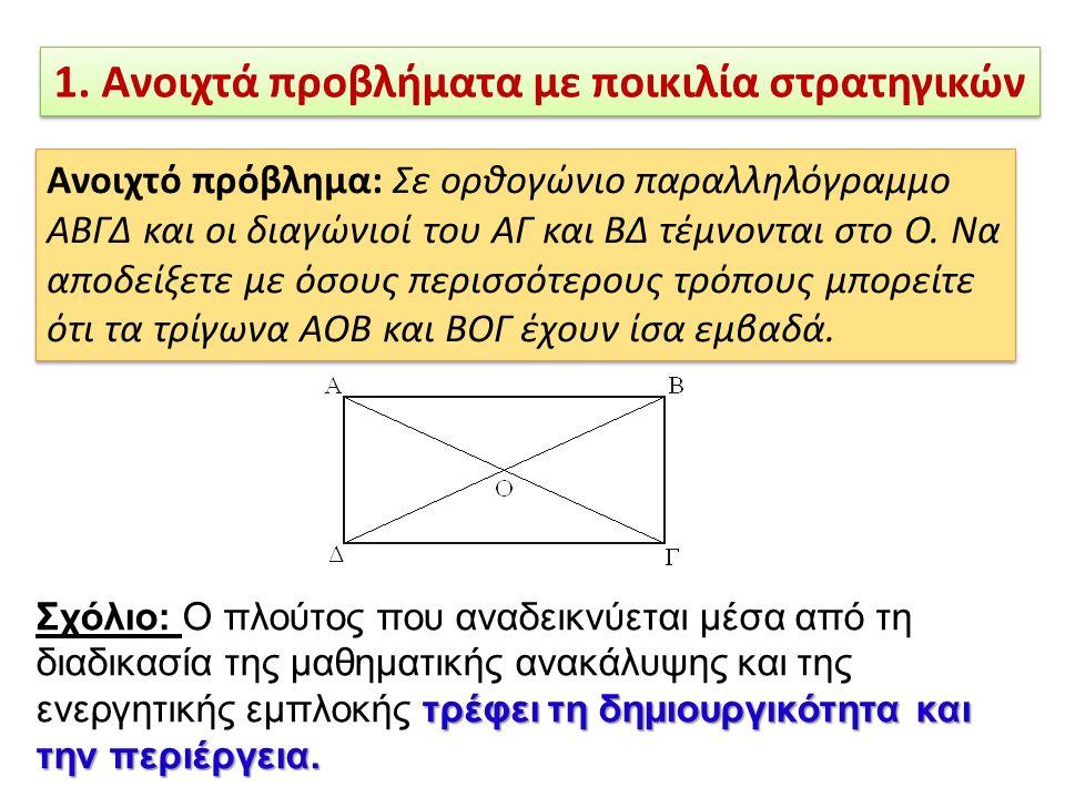 1. Ανοιχτά προβλήματα με ποικιλία στρατηγικών Ανοιχτό πρόβλημα: Σε ορθογώνιο παραλληλόγραμμο ΑΒΓΔ και οι διαγώνιοί του ΑΓ και ΒΔ τέμνονται στο Ο. Να α