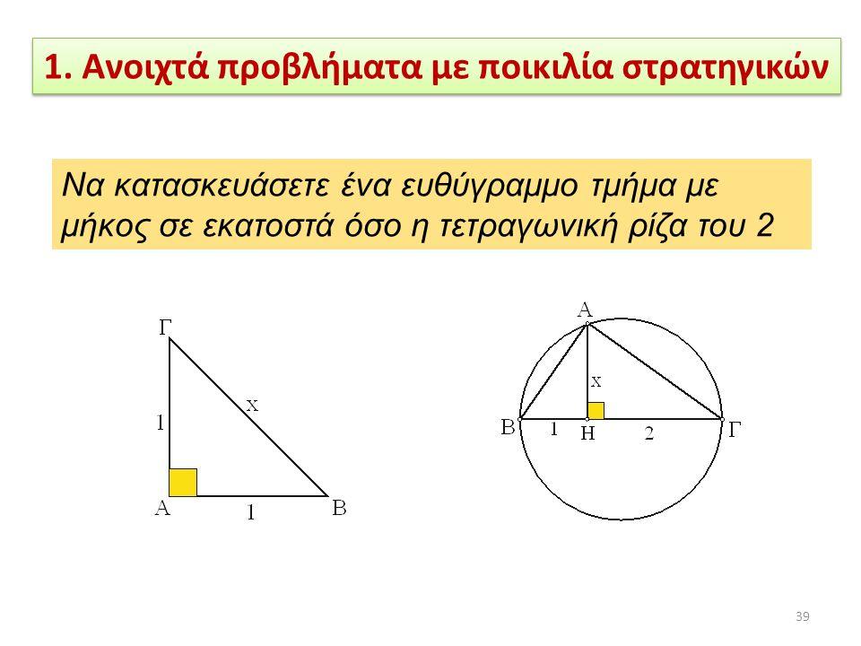 39 Να κατασκευάσετε ένα ευθύγραμμο τμήμα με μήκος σε εκατοστά όσο η τετραγωνική ρίζα του 2 1.