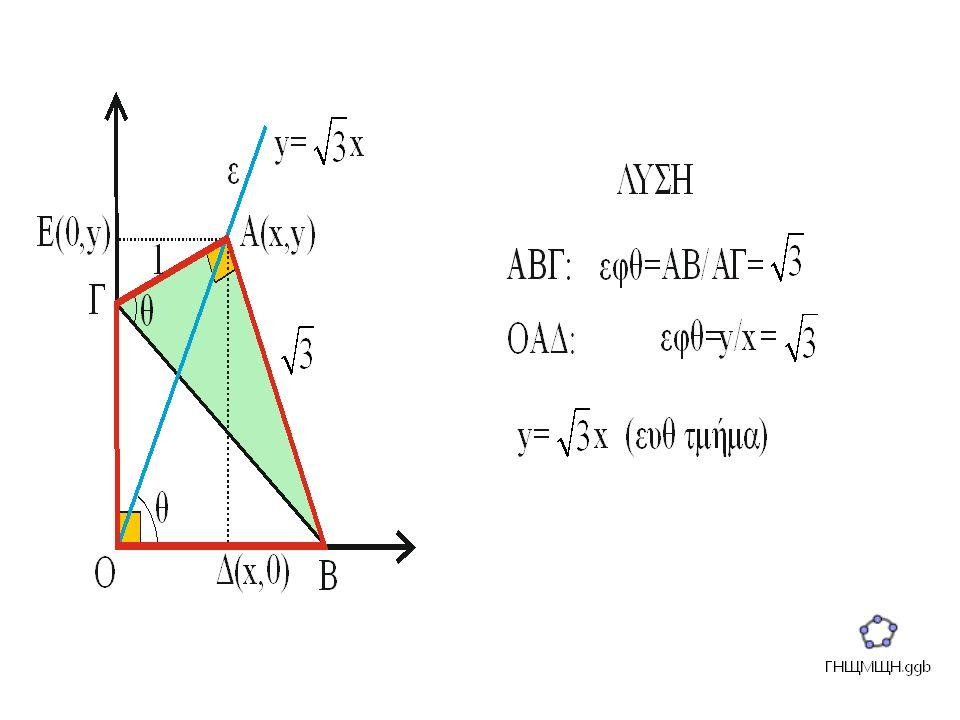 Δύο ευθείες ε 1 και ε 2 τέμνονται στο εξωτερικό του φύλλου σχεδίασης σε ένα σημείο Ο.