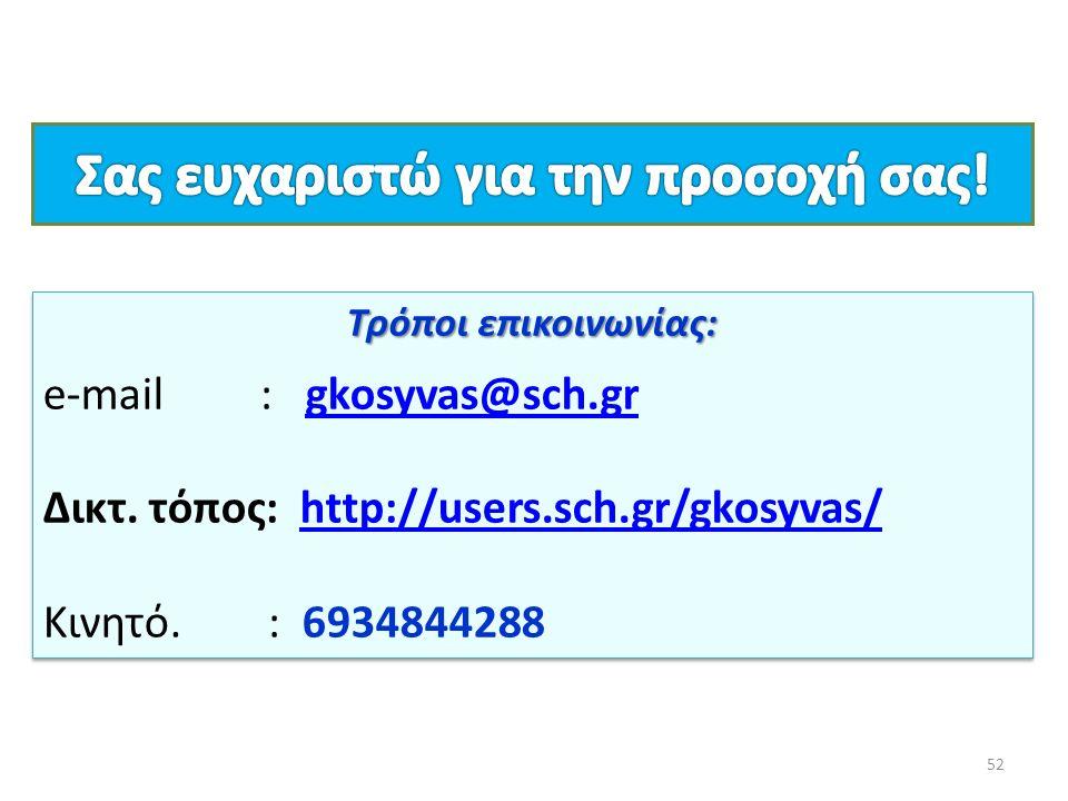52 Τρόποι επικοινωνίας: e-mail : gkosyvas@sch.grgkosyvas@sch.gr Δικτ.