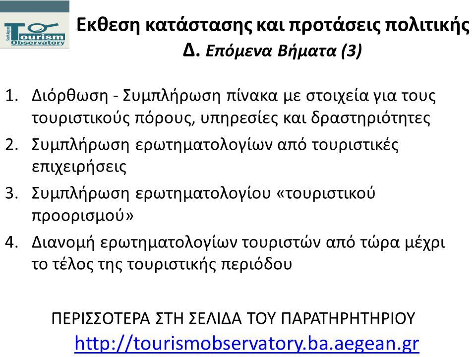 Εκθεση κατάστασης και προτάσεις πολιτικής Δ. Επόμενα Βήματα (3) 1.Διόρθωση - Συμπλήρωση πίνακα με στοιχεία για τους τουριστικούς πόρους, υπηρεσίες και