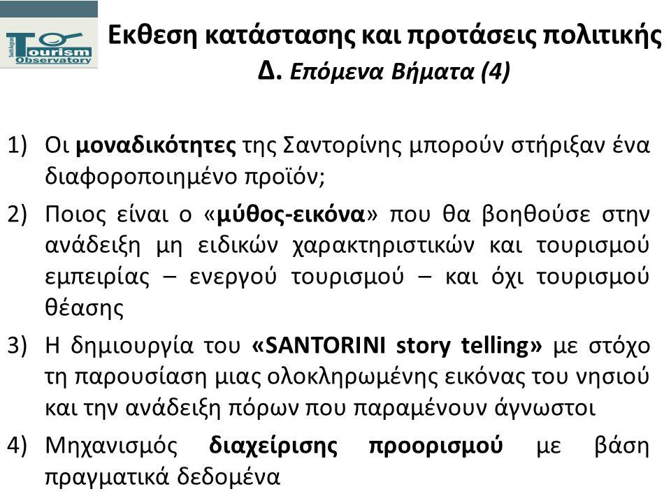 Εκθεση κατάστασης και προτάσεις πολιτικής Δ. Επόμενα Βήματα (4) 1)Οι μοναδικότητες της Σαντορίνης μπορούν στήριξαν ένα διαφοροποιημένο προϊόν; 2)Ποιος