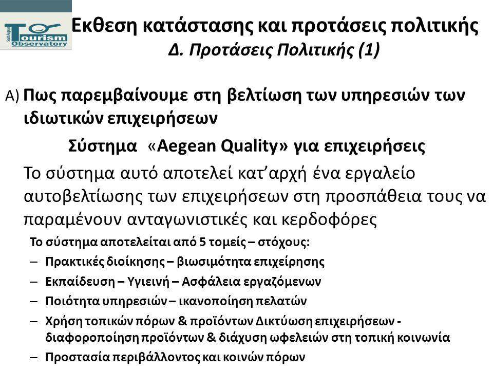 Εκθεση κατάστασης και προτάσεις πολιτικής Δ. Προτάσεις Πολιτικής (1) Α) Πως παρεμβαίνουμε στη βελτίωση των υπηρεσιών των ιδιωτικών επιχειρήσεων Σύστημ
