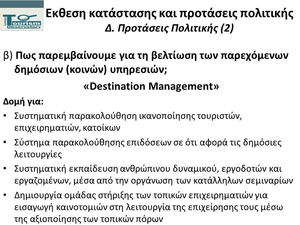 Εκθεση κατάστασης και προτάσεις πολιτικής Δ. Προτάσεις Πολιτικής (2) β) Πως παρεμβαίνουμε για τη βελτίωση των παρεχόμενων δημόσιων (κοινών) υπηρεσιών;